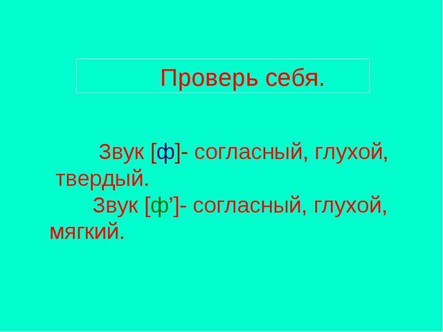 Проверь себя. Звук [ф]- согласный, глухой, твердый. Звук [ф']- согласный, гл...