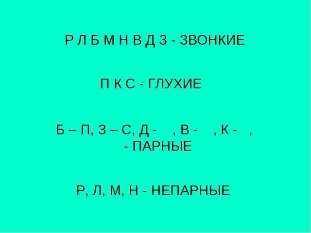 Р Л Б М Н В Д З - ЗВОНКИЕ П К С - ГЛУХИЕ Б – П, З – С, Д - , В - , К - , - ПА...