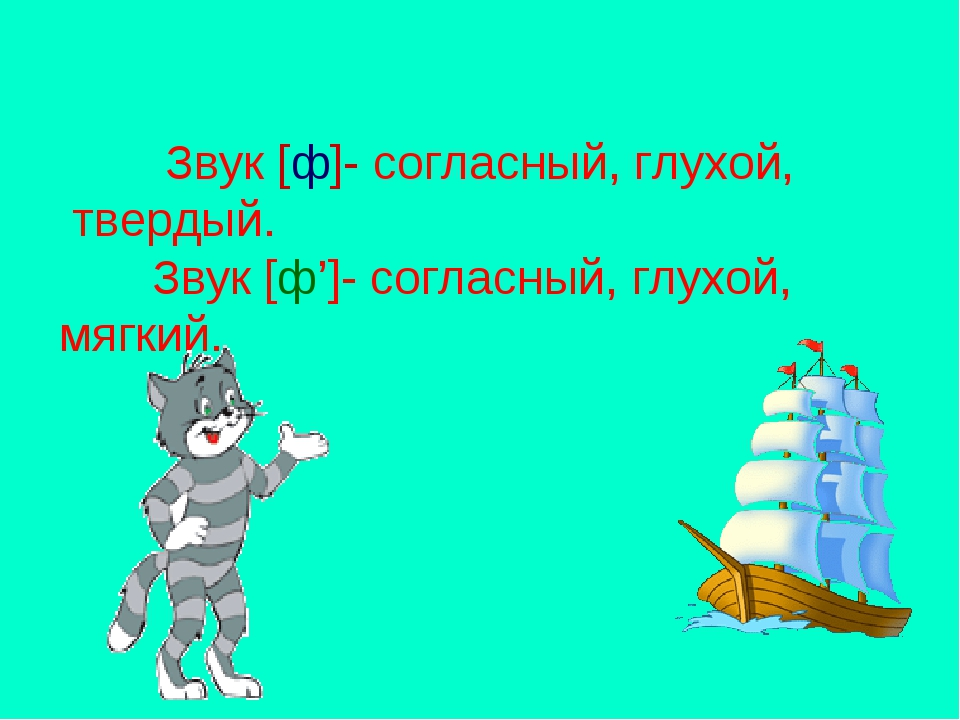 Звук [ф]- согласный, глухой, твердый. Звук [ф']- согласный, глухой, мягкий.