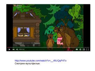 http://www.youtube.com/watch?v=__45UQqP4To Смотрим мультфильм:
