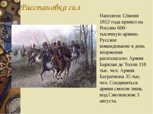 Расстановка сил Наполеон 12июня 1812 года привел на Россию 600-тысячную армию