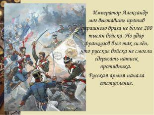 Император Александр мог выставить против страшного врага не более 200 тысяч