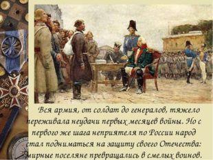 Вся армия, от солдат до генералов, тяжело переживала неудачи первых месяцев