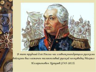 В этот трудный для России час главнокомандующим русскими войсками был назна