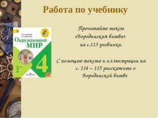Работа по учебнику Прочитайте текст «Бородинская битва» на с.113 учебника. С