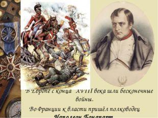 В Европе с конца XVIII века шли бесконечные войны. Во Франции к власти приш