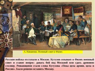Русские войска отступали к Москве. Кутузов созывает в Филях военный совет и с