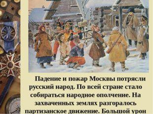 Падение и пожар Москвы потрясли русский народ. По всей стране стало собира