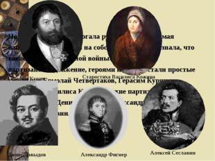 Но не только зима помогала русским; непобедимая наполеоновская армия на собст