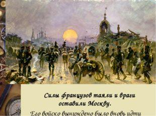 Силы французов таяли и враги оставили Москву. Его войско вынуждено было вно