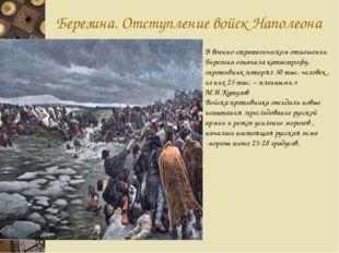 Березина. Отступление войск Наполеона В военно-стратегическом отношении Берез