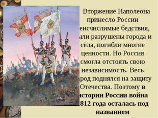 Вторжение Наполеона принесло России неисчислимые бедствия, были разрушены г