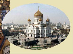 В конце 19 века в Москве на деньги, собранные по всей России, был сооружён п