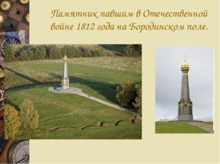 Памятник павшим в Отечественной войне 1812 года на Бородинском поле.