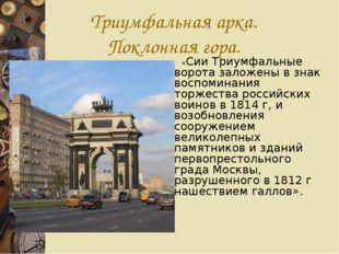 Триумфальная арка. Поклонная гора. «Сии Триумфальные ворота заложены в знак в