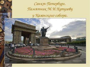 Санкт-Петербург. Памятник М.И.Кутузову у Казанского собора.