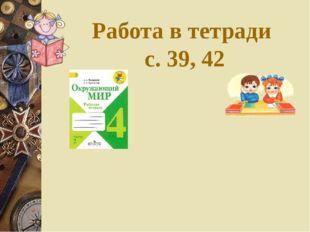 Работа в тетради с. 39, 42