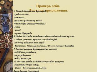 Проверь себя. Дополни предложения. 6. Москва встретила Французов -хлебом-соль