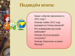 Подведём итоги: Какое событие произошло в 1812 году? Почему война 1812 года н