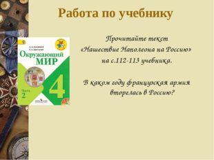 Работа по учебнику Прочитайте текст «Нашествие Наполеона на Россию» на с.112