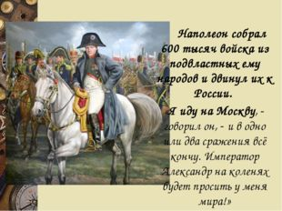 Наполеон собрал 600 тысяч войска из подвластных ему народов и двинул их к Р