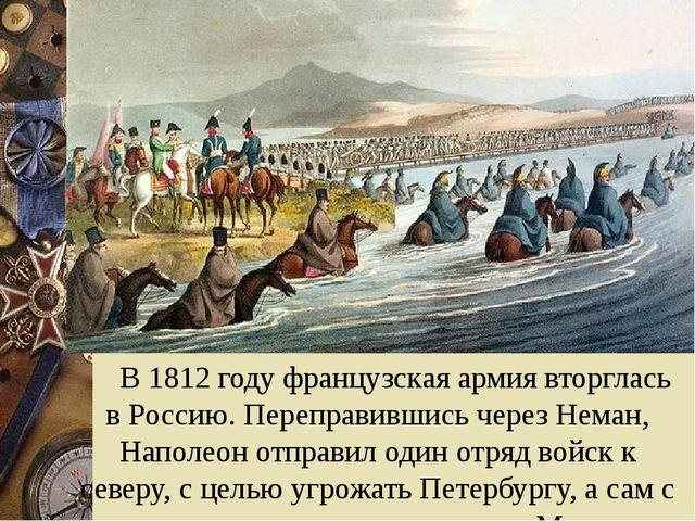 В 1812 году французская армия вторглась в Россию. Переправившись через Нема...