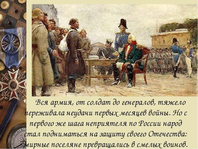 Вся армия, от солдат до генералов, тяжело переживала неудачи первых месяцев...