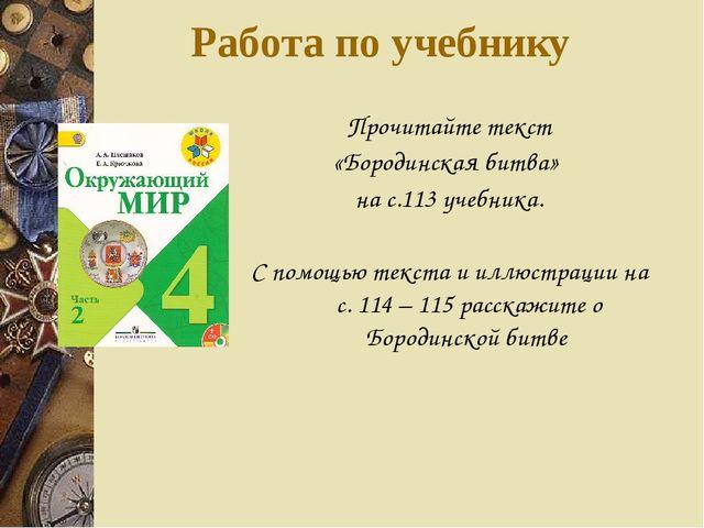 Работа по учебнику Прочитайте текст «Бородинская битва» на с.113 учебника. С...