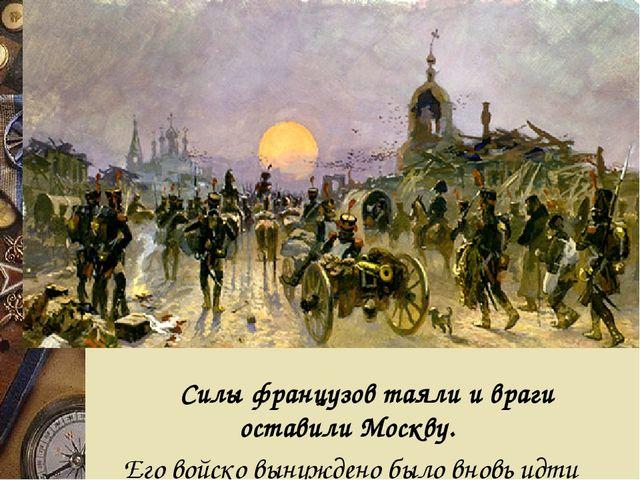 Силы французов таяли и враги оставили Москву. Его войско вынуждено было вно...