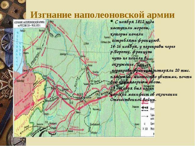 Изгнание наполеоновской армии С ноября 1812 года наступили морозы, которые на...