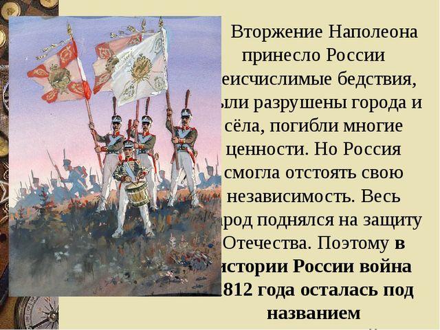 Вторжение Наполеона принесло России неисчислимые бедствия, были разрушены г...