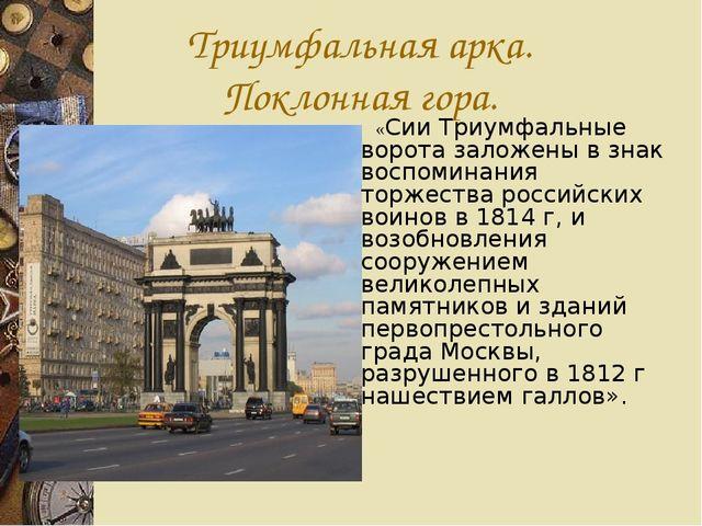 Триумфальная арка. Поклонная гора. «Сии Триумфальные ворота заложены в знак в...