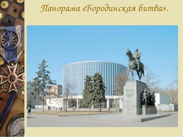 Панорама «Бородинская битва».