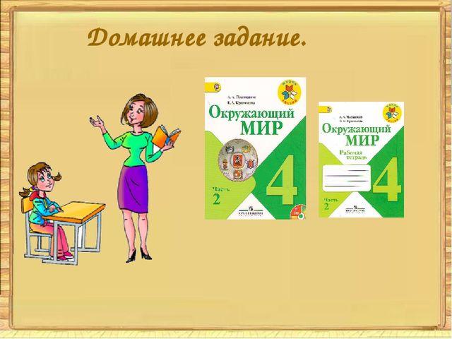Домашнее задание.  с.112 – 119. Т. с.40 - 41