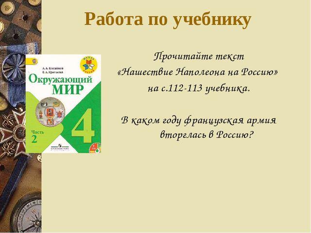 Работа по учебнику Прочитайте текст «Нашествие Наполеона на Россию» на с.112...