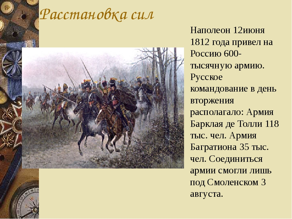 Расстановка сил Наполеон 12июня 1812 года привел на Россию 600-тысячную армию...
