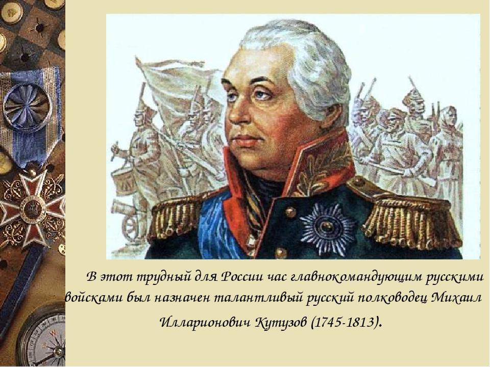 В этот трудный для России час главнокомандующим русскими войсками был назна...