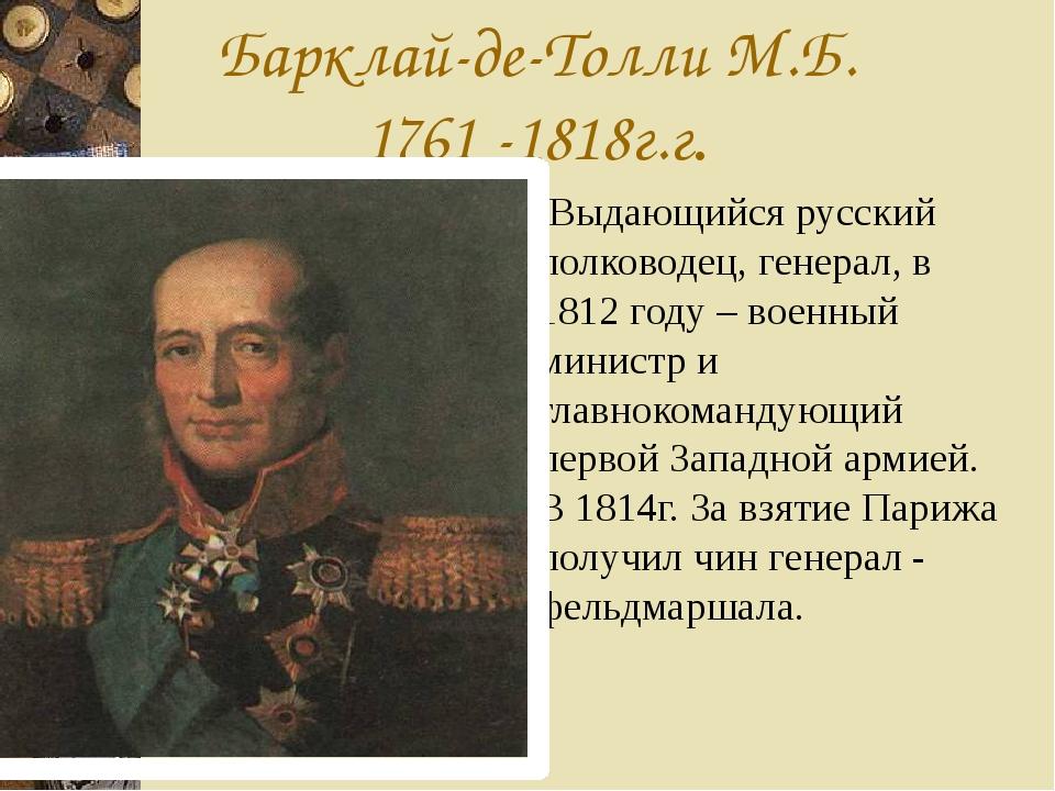 Барклай-де-Толли М.Б. 1761 -1818г.г. Выдающийся русский полководец, генерал,...