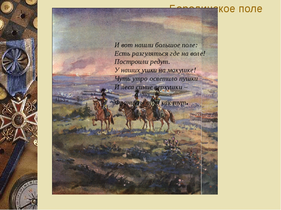 Бородинское поле И вот нашли большое поле: Есть разгуляться где на воле! Пост...