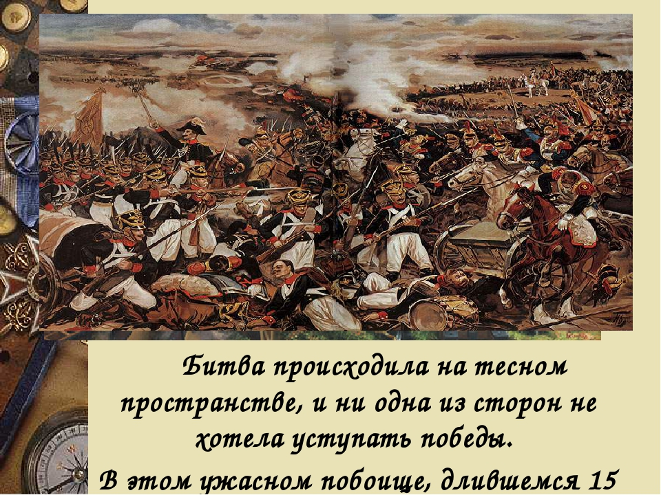Битва происходила на тесном пространстве, и ни одна из сторон не хотела уст...