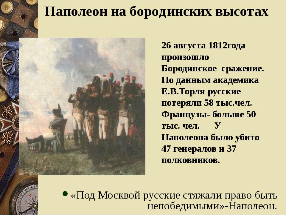 26 августа 1812года произошло Бородинское сражение. По данным академика Е.В.Т...