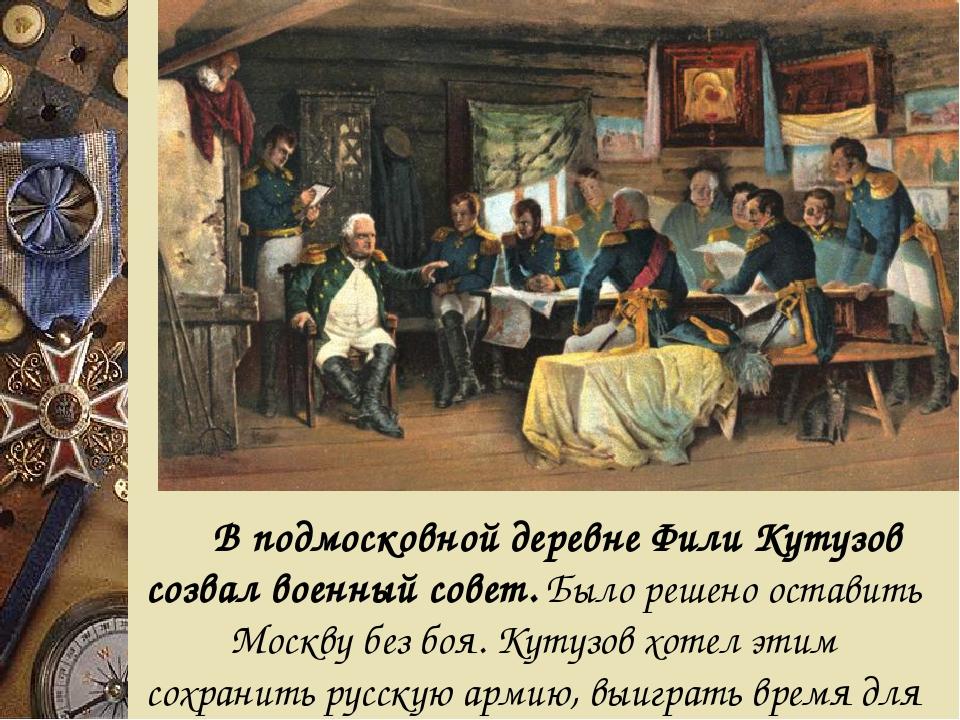 В подмосковной деревне Фили Кутузов созвал военный совет. Было решено остав...