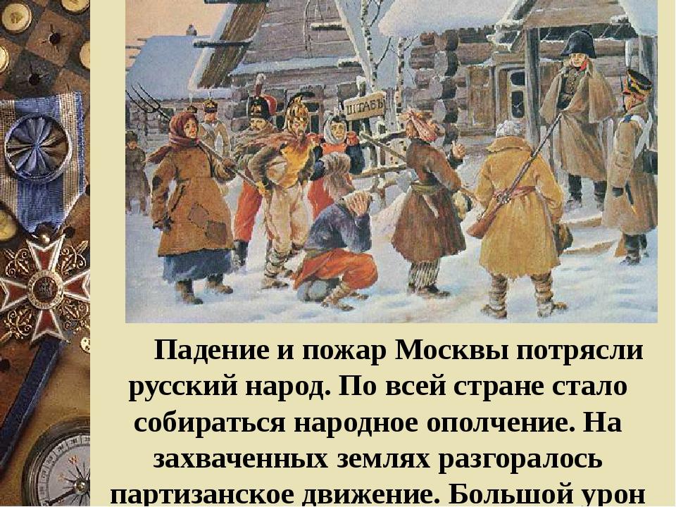 Падение и пожар Москвы потрясли русский народ. По всей стране стало собира...