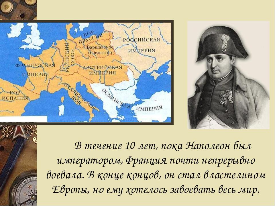 В течение 10 лет, пока Наполеон был императором, Франция почти непрерывно во...