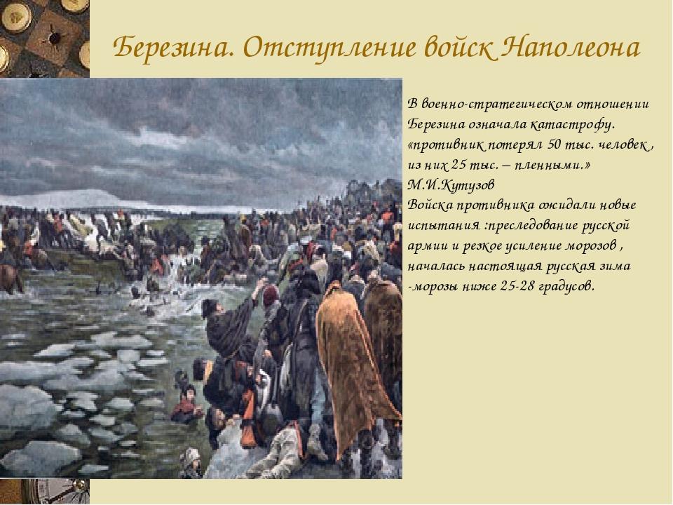 Березина. Отступление войск Наполеона В военно-стратегическом отношении Берез...