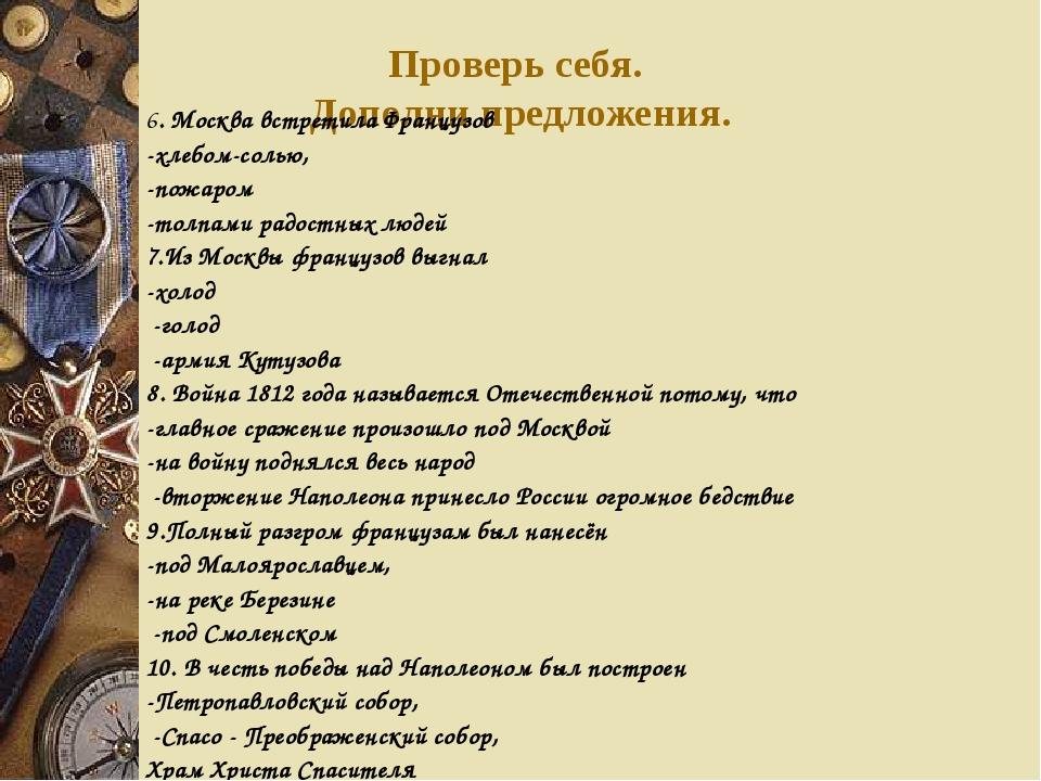 Проверь себя. Дополни предложения. 6. Москва встретила Французов -хлебом-соль...