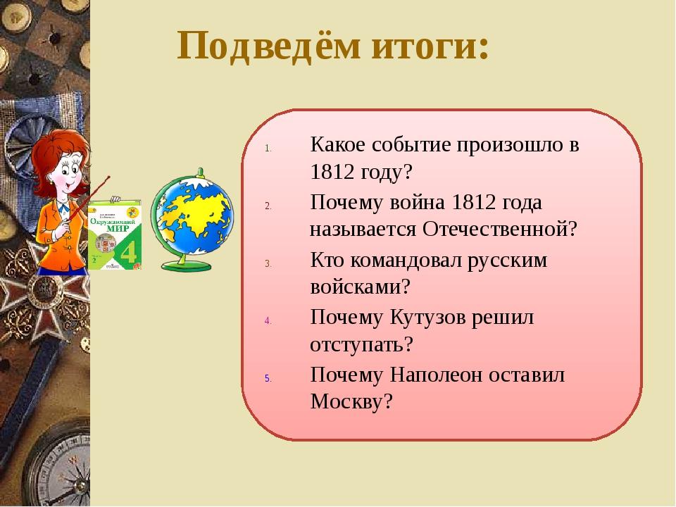 Подведём итоги: Какое событие произошло в 1812 году? Почему война 1812 года н...