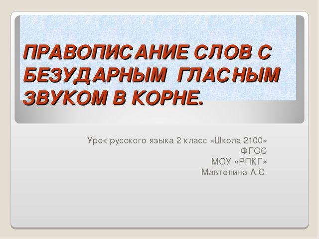 ПРАВОПИСАНИЕ СЛОВ С БЕЗУДАРНЫМ ГЛАСНЫМ ЗВУКОМ В КОРНЕ. Урок русского языка 2...