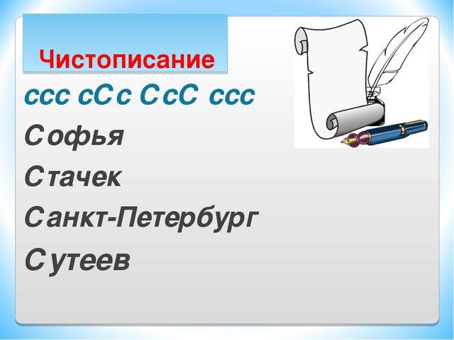Чистописание ссс сСс СсС ссс Софья Стачек Санкт-Петербург Сутеев