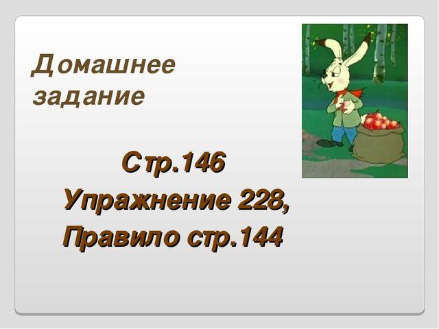 Стр.146 Упражнение 228, Правило стр.144 Домашнее задание